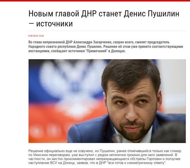 Пущилін, Донбас, ДНР, Росія, голова