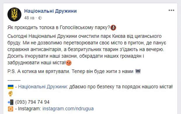 Національні дружини табір роми Київ