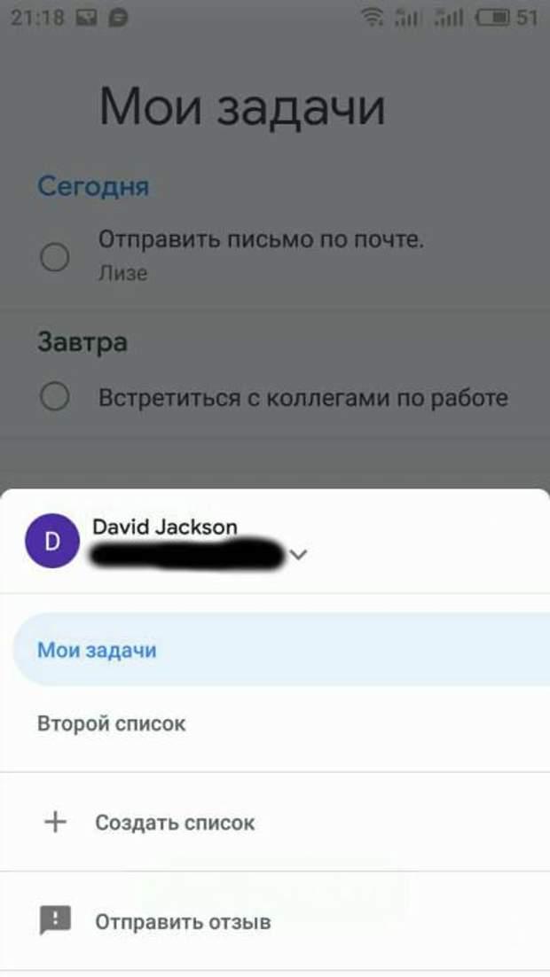 Google презентувала новий додаток Tasks