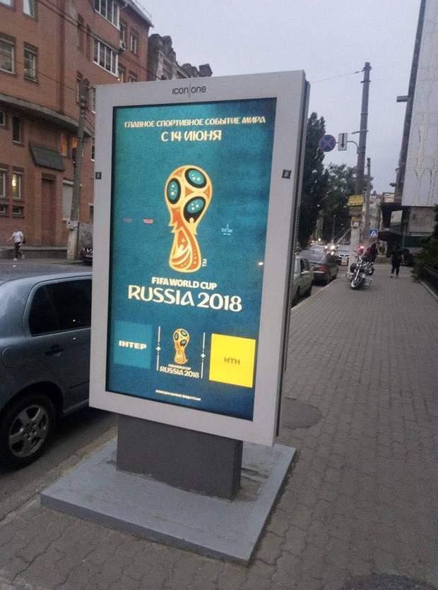 Інтер, ЧС, футбол, чемпіонат світу, війна, Донбас, Росія