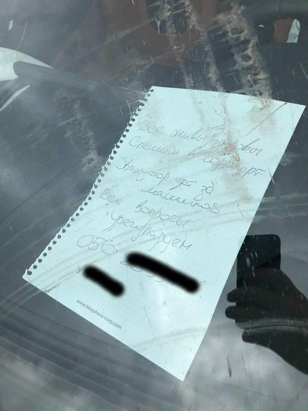 Записку, яку залишив водій сперкара