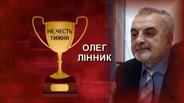 Олег Лінник