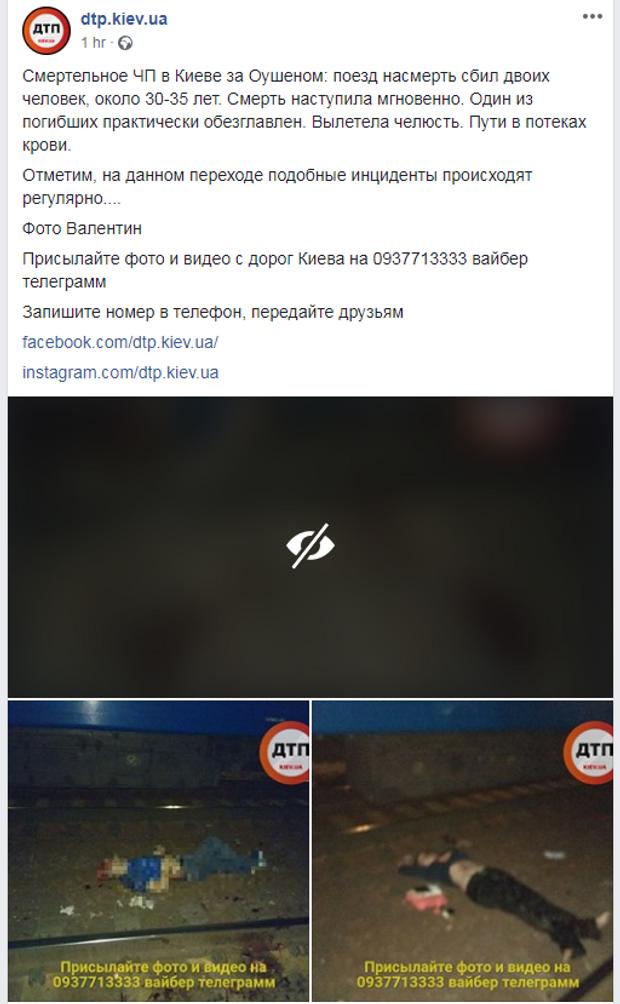 Киев, железная дорога, смерть, Ocean Plaza, 18+