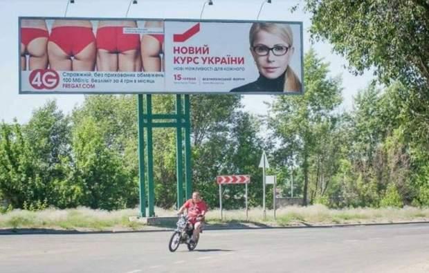 Тимошенко новий курс