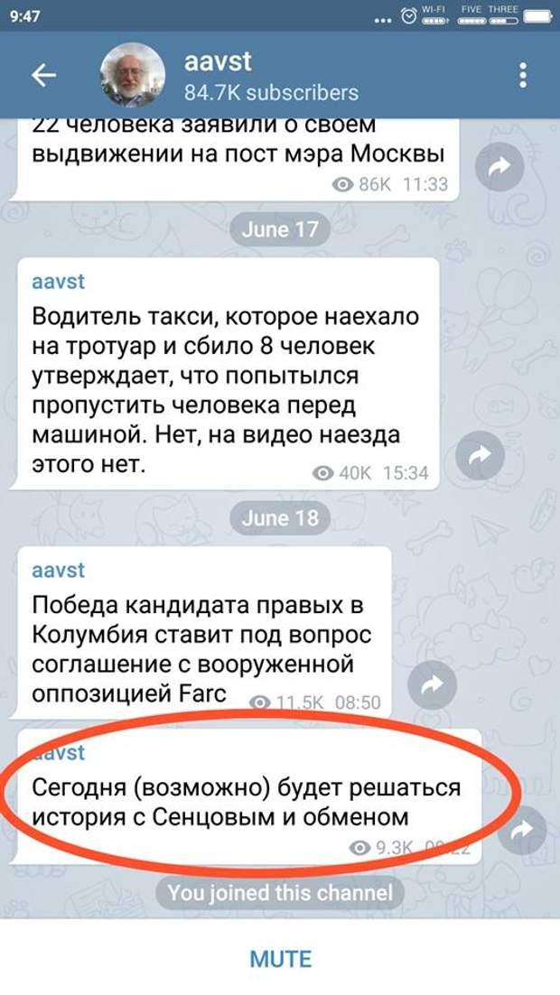 Сенцов обмін полонені Венедиктов Росія