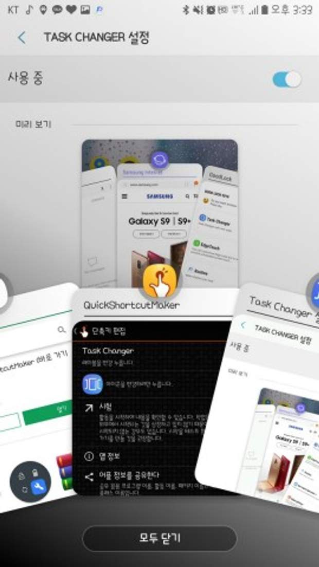 Скріншот з нового додатку Good Lock UI