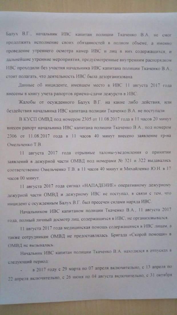 Балух, ІТТ, обвинувачення, дезорганізація, полонені, Росія, Крим