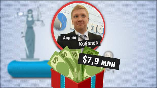 Андрій Коболєв отримав майже 8 мільйонів доларів