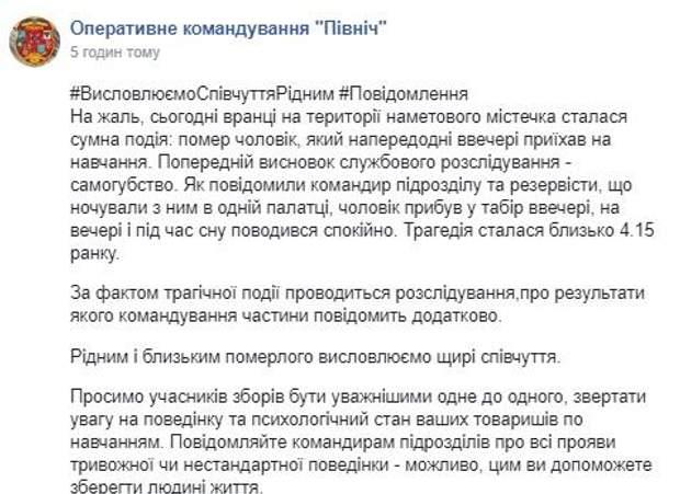 Військовий самогубство Чернігів