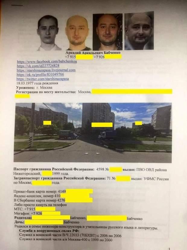 ФСБ, орієнтування, Бабченко, вбивство, Кримінал