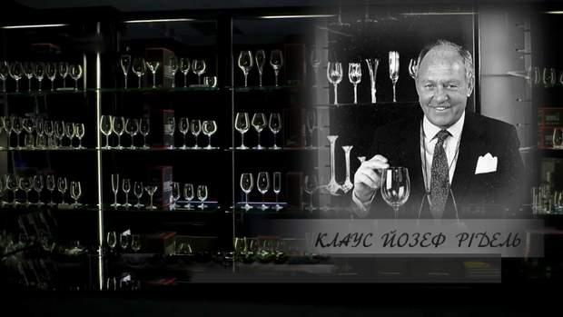 Першим келихи для вина запропонував Клаус Рідель