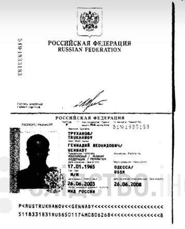 Труханов російський паспорт
