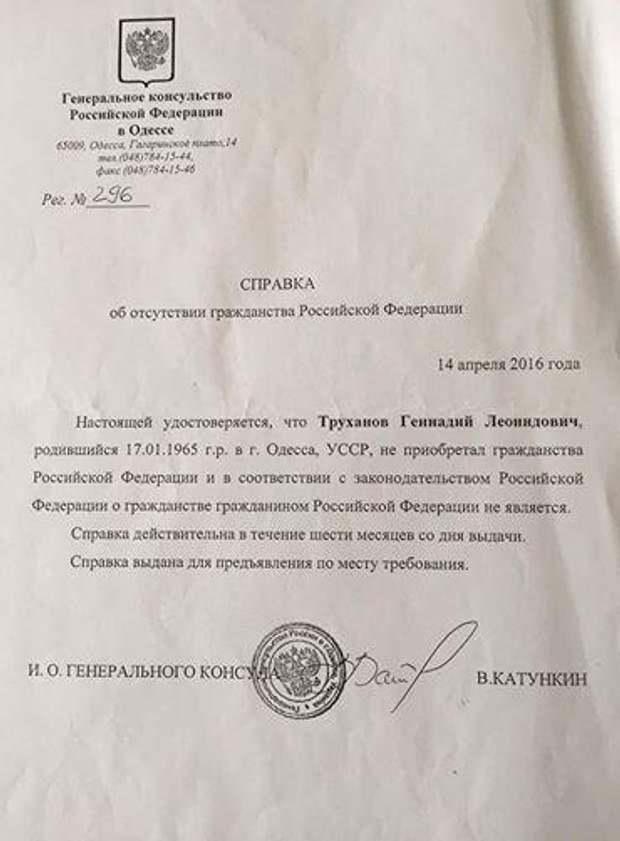 Росія паспорт Труханов консульство