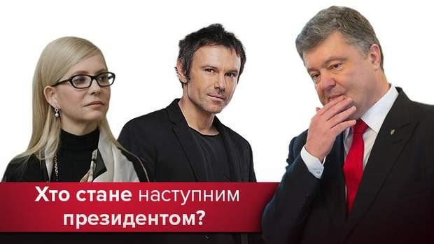 Порошенко Тимошенко Вакарчук