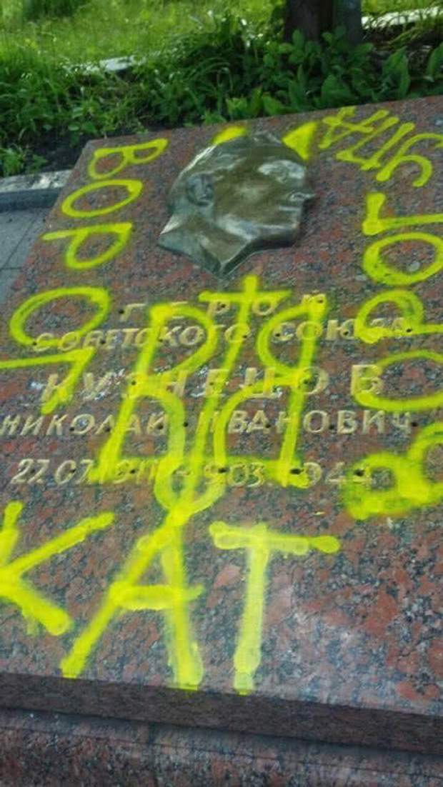 Львів вандалізм могили СРСР