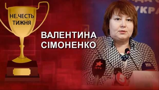 симоненко валентина суддя