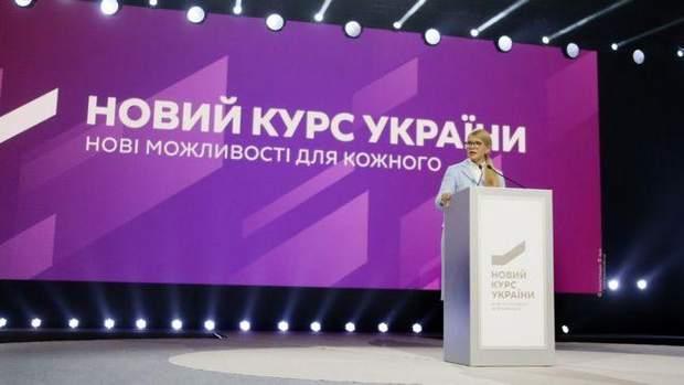 Новий курс Юлії Тимошенко