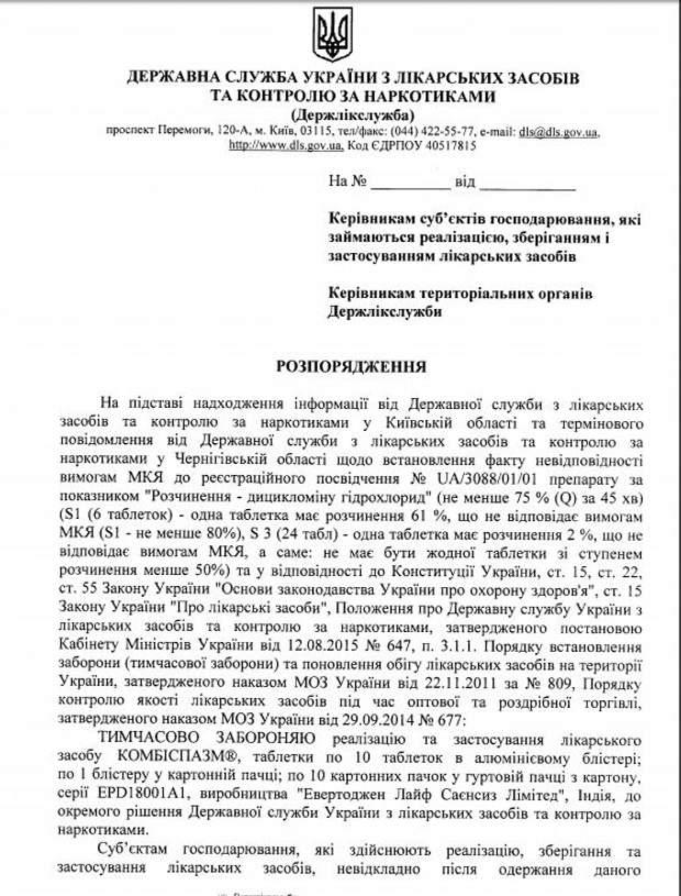 Держлікслужба Україна Комбіспазм