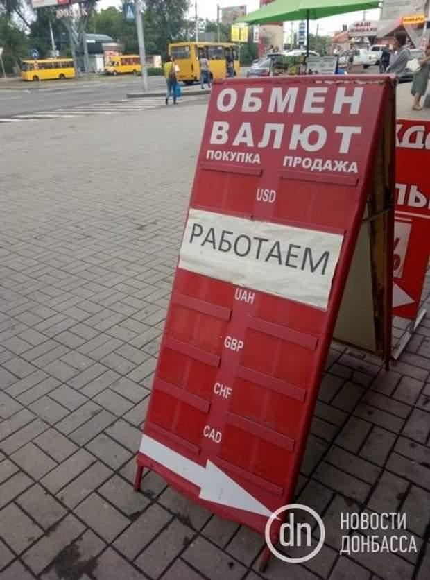 У вуличних обмінних немає жодної інформації про курс валют