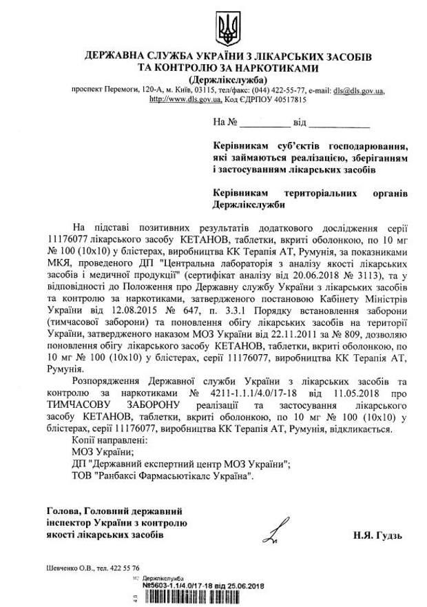 В Україні скасували заборону на популярне знеболювальне