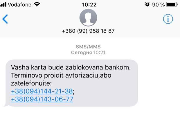 Шахраї, Приватбанк, SMS, Кримінал, гроші