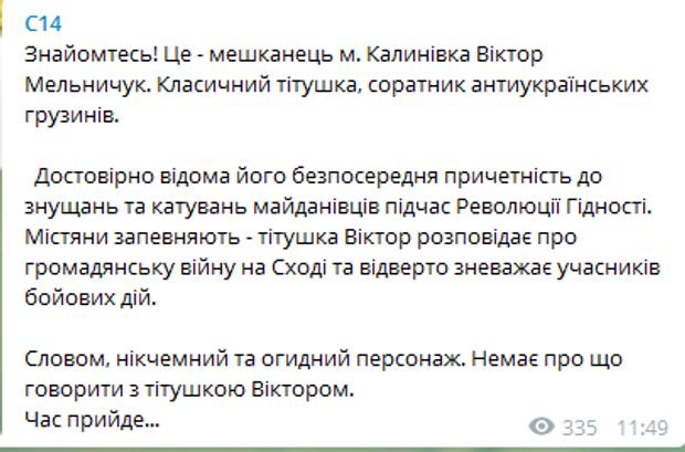 Віктор Мельничук, грузини, Вінниця, Донбас, мова, конфлікт