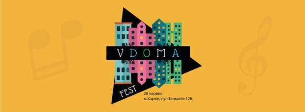 День Конституції 2018: програма святкових заходів в Києві та інших містах України