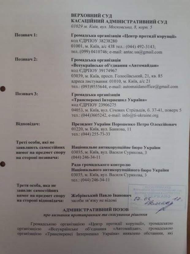 суд Порошенко