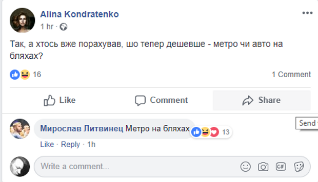 Молитва, транспорт, флешмоб, Київ, Facebook