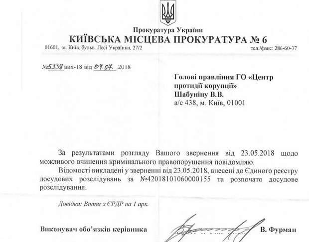 Прокуратура відкрила справу через підроблені документи
