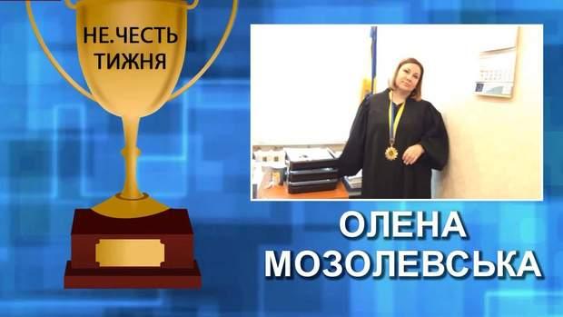 Олена Мозолевська