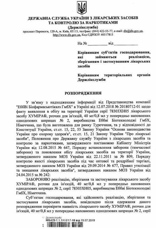 В Україні вилучають ліки, що мають небезпечні домішки: список