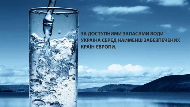 За запасами води Україна серед найменш забезпечених країн Європи