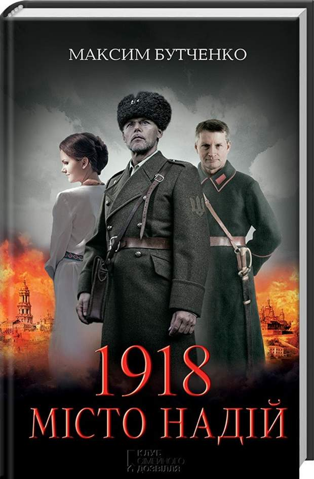 Нова книга Максима Бутченка
