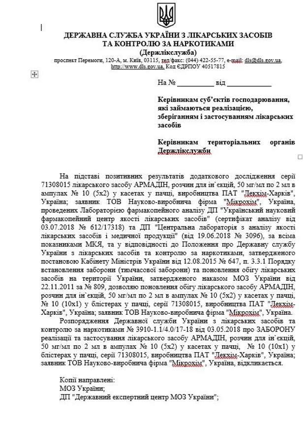 В Україні зняли заборону з популярного кардіопрепарату