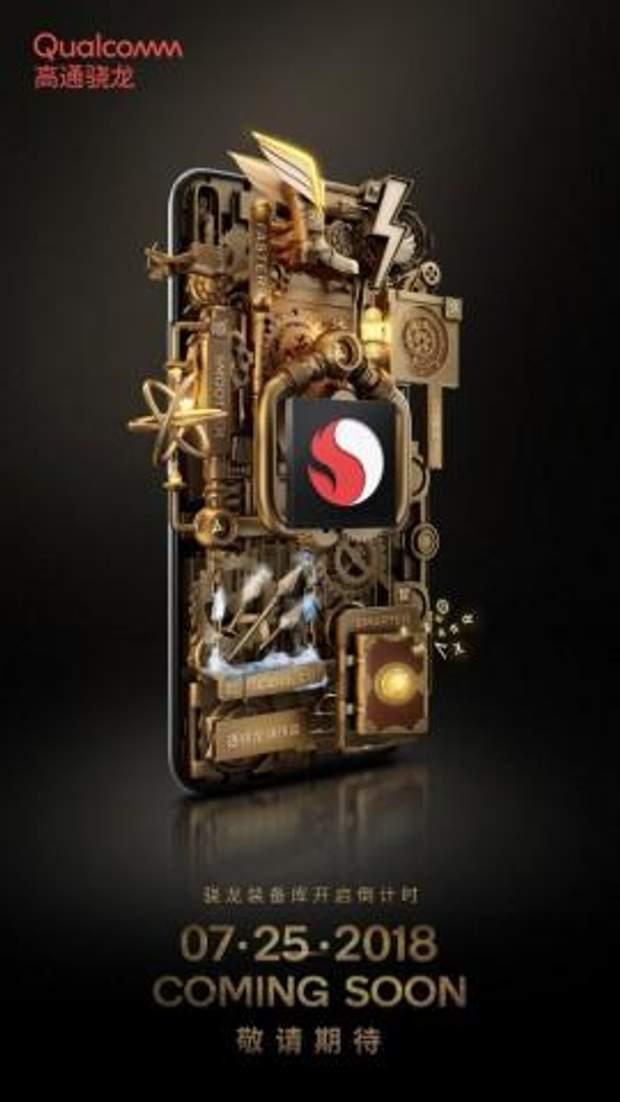 Анонс нової технології для мобільного геймінгу від Qualcomm