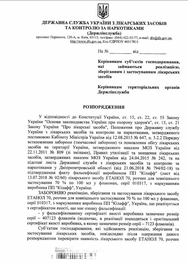 В Україні заборонили популярний антисептик
