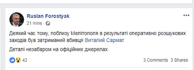 Сармат, Олешко, вбивство, Бердянськ, Форостяк