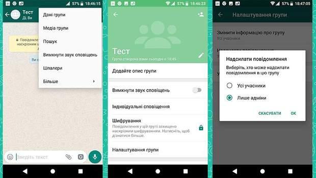 WhatsApp, групи, функції