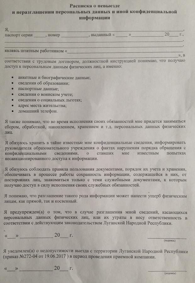 Розписка в Луганську