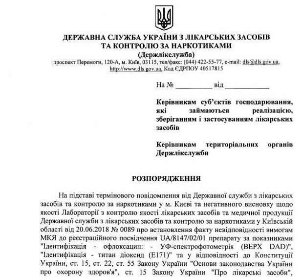 В Україні заборонили антибактеріальний препарат