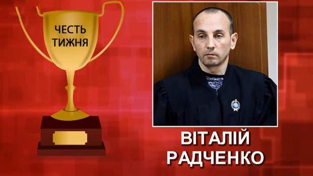 Суддя Віталій Радченко