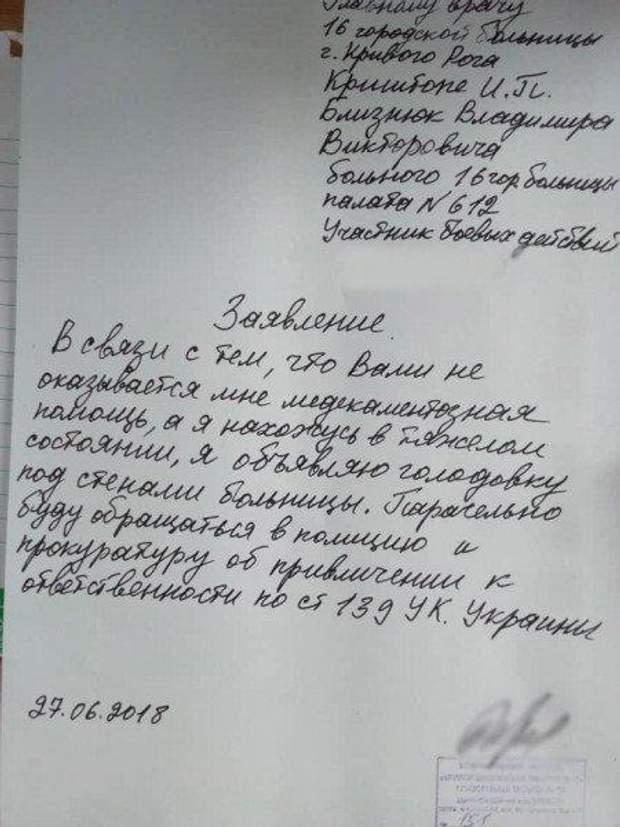Близнюк, АТО, Донбас, Кривий Ріг, жертви, лікарня, голодування