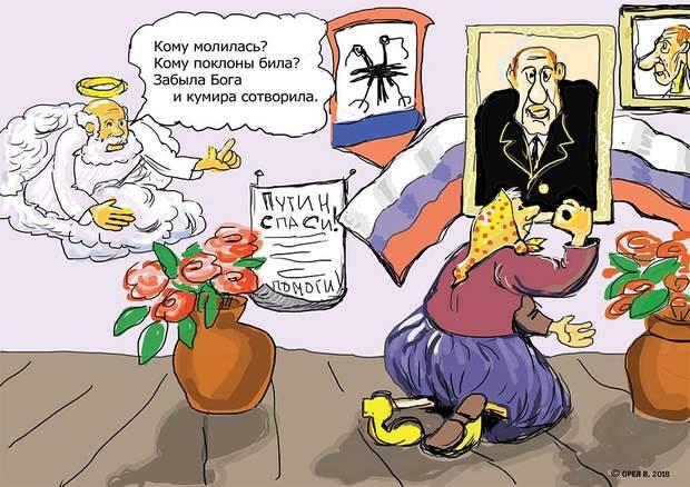 Карикатура Путіна