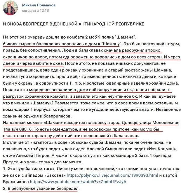 Донбас, Шаман, ДНР, кримінал, бойовики, гроші, штрум