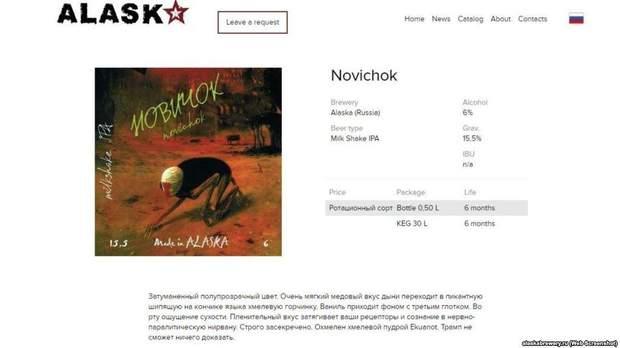Скріншот сторінки з описом сорту пива Novichok на сайті компанії Alaska Brewery