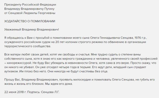 Сенцов, Путін, помилування, бранці Кремля, Росія