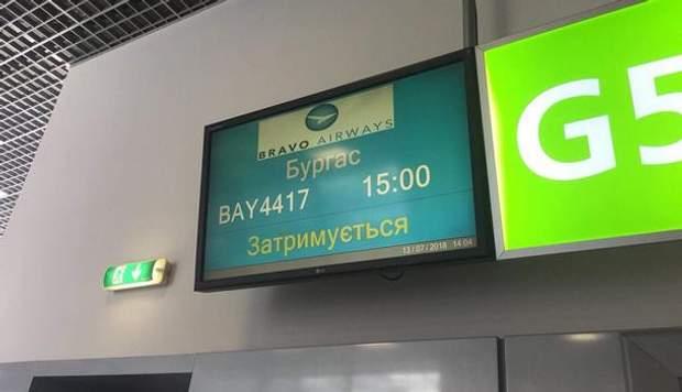 затримка, туристи, українці застрягли, аеропорт, авіація, Bravo