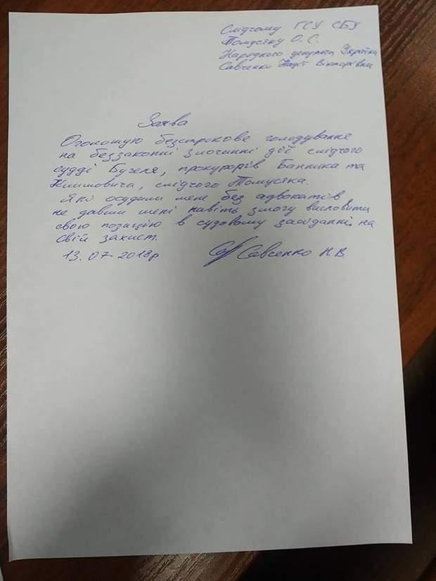 Савченко, голодування, СІЗО, суд
