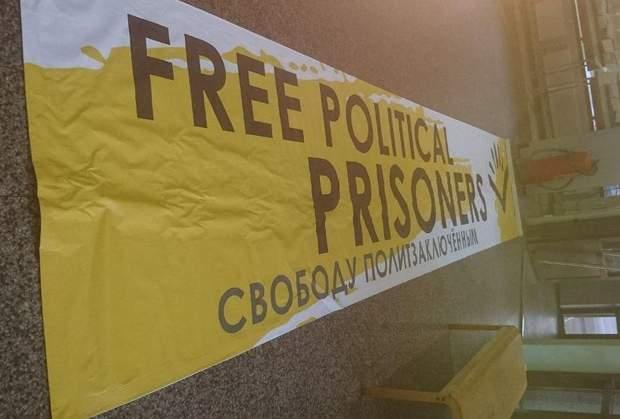 Свободу політв'язням